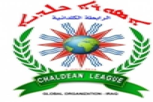 توصيات المؤتمر العام الأول للرابطة الكلدانية في العراق والعالم المنعقد من 25 -27 أيلول 2016 في إقليم كوردستان العراق/أربيل/ عنكاوا